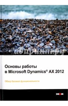 Основы работы в Microsoft Dynamics AX 2012Графика. Дизайн. Проектирование<br>Данная книга описывает функции по работе базовыми модулями системы Microsoft Dynamics АХ 2012. Система Microsoft Dynamics АХ постоянно совершенствуется, поэтому функциональность вашей версии может отличаться от функциональности, рассмотренной в этой книге, однако базовые принципы и процедуры работы остаются неизменными.<br>Каждому из модулей посвящена отдельная глава руководства, которая включает краткое введение, инструкции по предварительным настройкам, описание основных рабочих процедур и возможностей формирования различных запросов и отчетов. Материал изложен в логической последовательности, дополнен теоретическими сведениями и снабжен наглядными примерами. Это дает возможность использования данного руководства для методичного изучения функциональности Microsoft Dynamics АХ, наряду с использованием его в качестве справочного пособия при работе с системой.<br>Руководство ориентировано на две категории сотрудников предприятия: на тех, кто отвечает за автоматизацию операций и настраивает систему, и на пользователей системы, которые могут использовать руководство как учебник на этапе освоения системы и как справочное пособие в ходе ее эксплуатации.<br>