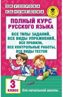 Полный курс русского языка. 3 класс. Все типы заданий, все виды упражнений, все правила