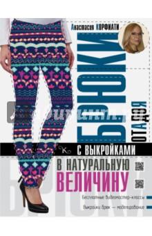 Брюки от А до Я с выкройками в натуральную величинуШитье<br>Новая книга Анастасии Корфиати откроет для вас целый мир брюк: классические зауженные брюки со складками, широкие брюки в пол, клешеные брюки с заниженной талией, джинсовые брюки, брюки для беременных, пижамные брюки на резинке, короткие шорты с завышенной талией, брюки афгани…<br>Автор делится секретами создания идеальных брюк, а выкройки в натуральную величину и пошаговые мастер-классы позволят даже начинающим швеям получить идеальные по крою и посадке по фигуре изделия. Теперь вам не придется тратить много времени на покупку подходящих брюк - вы сможете сшить их сами!<br>Десять готовых модельных решений брюк и 5 выкроек в натуральную величину на 5 размеров помогут вам качественно сшить любую из представленных моделей и вдохновят вас на новые идеи.<br>Опытные швеи с помощью этой книги смогут узнать о современных технологиях шитья и нюансах, которыми делится автор.<br>