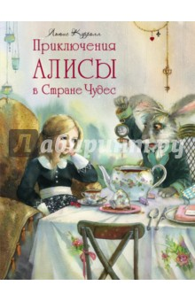 Приключения Алисы в Стране ЧудесСказки зарубежных писателей<br>Однажды девочка Алиса поступила несколько неосторожно - не задумываясь, она побежала вслед за белым кроликом и… попала в Страну чудес! Там с ней начали происходить самые невероятные приключения. Говорящие черепахи, ожившая колода карт, танцующие омары, Синяя Гусеница, которая курит кальян и улыбающийся Чеширский Кот - далеко не все, с кем познакомилась Алиса. Но самое главное - Алиса учит нас: чтобы идти верной дорогой, необходимо хорошо знать, куда и с какой целью ты хочешь придти!<br>Для среднего школьного возраста.<br>