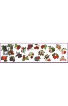 Набор наклеек Садовые и лесные ягоды (Н-1406)Знакомство с миром вокруг нас<br>С помощью набора можно не просто познакомиться с полезными ягодами, растущими в лесу и саду, но и создать неповторимые и красочные карточки для занятий, развивающие материалы или просто украсить любую ровную поверхность. Картинки легко вырезать ножницами так, как вам необходимо. Кроме того, взрослые смогут проверить свои знания - сколько лесных и диких ягод вы знаете? Где они растут и насколько они полезны?<br>В наборе 20 изображений-наклеек.<br>Продолжайте обучение-игру, собирая наборы-корзинки от ХЭППИ-Ко с лесными и садовыми ягодами, грибами, орешками, нашими любимыми и удивительными экзотическими фруктами, овощами, цветами!<br>ВНИМАНИЕ! Все наборы продаются листами - карточки необходимо вырезать самостоятельно обычными ножницами.<br>На листе 20 изображений.<br>Размер одного изображения: 6,5 х 6,5 см; <br>Материал: Самоклеящаяся пленка;<br>Возраст: Для детей от 3-х лет. <br>Сделано в России.<br>