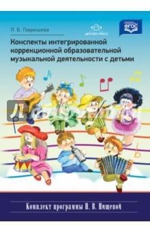 Конспекты интегрированной коррекционной образовательной музыкальной деятельности с детьми. ФГОС