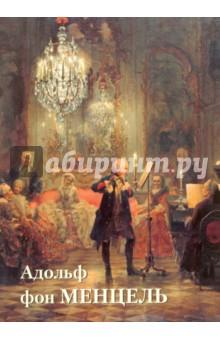 Адольф фон МенцельЗарубежные художники<br>Богато иллюстрированный альбом познакомит вас с жизнью и творчеством известного немецкого художника XIХ века, Адольфа фон Менцеля.<br>