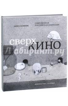 СверхкиноКино<br>Эта книга - первое системное исследование жизни современной российской анимации, попытка запечатлеть ускользающую художественную реальность, описать историю создания, развития, выживания анимационных студий и ведущих авторов. Книга написана в мозаичной форме эссе, которые можно читать в любой последовательности. Автор отказывается от академического стиля и рассказывает о современной анимации живым разговорным языком, доступным любому заинтересованному читателю. В книге представлены уникальные изобразительные и фотоматериалы.<br>