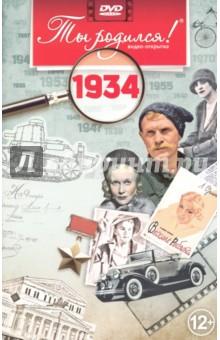 Ты родился! 1934 год (DVD)Фильмы о истории<br>Проект Ты родился предлагает вашему вниманию серию подарочных видео-открыток с летописью нашего времени с 1934 по 1994 годы 20 века.<br>Коллекционный DVD-диск, который Вы найдете внутри открытки, поможет Вам на время стать свидетелем наиболее ярких страниц жизни нашей страны и Мира.<br>В этом диске мы расскажем Вам о событиях 1934 года.<br>Продолжительность: 16 мин. 08 сек.<br>