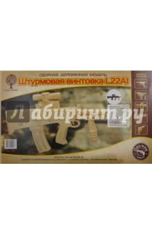 Штурмовая винтовка (P111)Штурмовая винтовка L22A1<br>L22A1 - оружие Коммандорс (British Commandos) - британского армейского спецназа.<br>Характеристики L22A1: <br>Масса, кг: 4,42<br>Длина, мм: 709<br>Длина ствола, мм: 442<br>Патрон: 5,56х45 мм НАТО<br>Калибр, мм: 5,56<br>Скорострельность, выстрелов в минуту: 650<br>Прицельная дальность, м: 600.<br>Сборная деревянная модель.<br>Размер: 23,5х36,5х36,5 см.<br>Для прочности соединений рекомендуется использовать клей ПВА.<br>Схема сборки на обратной стороне. <br>Изготовлено из дерева. <br>Содержит мелкие детали. Не рекомендовано детям младше 3-х лет.<br>Сделано в Китае.<br>