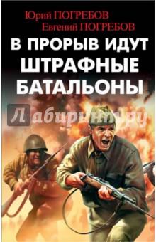 В прорыв идут штрафные батальоныВоенный роман<br>Осень 1943 года. После Курской битвы обескровленный штрафной батальон выведен в тыл на пополнение и переформировку. Большинство этого пополнения - матерые уголовники: воры, бандиты, даже убийцы. Столкновение между ними и выжившими фронтовиками неизбежно…<br>А впереди у штрафников новые бои - после короткой передышки батальон переброшен на 1-й Белорусский фронт, который со дня на день должен перейти в наступление. Как обычно, штрафбат направят на самый горячий участок. Как всегда, они пойдут в прорыв первыми. Они должны искупить свою вину кровью. Немногие из них переживут этот бой…<br>Роман написан на основе реальных событий, участником которых был автор, Юрий Сергеевич Погребов, сам воевавший в штрафбате.<br>