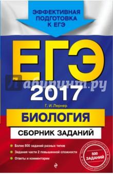 Лернер Георгий Исаакович ЕГЭ 2017. Биология. Сборник заданий
