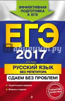 Голуб Ирина Борисовна ЕГЭ 2017. Русский язык без репетитора. Сдаем без проблем!