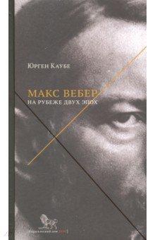 Макс Вебер. Жизнь на рубеже эпохЗападная философия<br>В тринадцать лет Макс Вебер штудирует труды Макиавелли и Лютера, в двадцать девять - уже профессор. В какие-то моменты он проявляет себя как рьяный националист, но в то же время с интересом знакомится с американским образом жизни. Макс Вебер (1864-1920) - это не только один из самых влиятельных мыслителей модерна, но и невероятно яркая, противоречивая фигура духовной жизни Германии конца XIX - начала ХХ веков. Он страдает типичной для своей эпохи нервной болезнью, работает как одержимый, но ни одну книгу не дописывает до конца. Даже его главный труд Хозяйство и общество выходит уже после смерти автора. Значение Вебера как социолога и экономиста, историка и юриста общепризнанно, его работы оказали огромное влияние на целые поколения ученых и политиков во всем мире - но что повлияло на его личность? Что двигало им самим? До сих пор Макс Вебер как человек для большинства его читателей оставался загадкой. Юрген Каубе, один из самых известных научных журналистов Германии, в своей увлекательной биографии Вебера, написанной к 150-летнему юбилею со дня его рождения, пытается понять и осмыслить эту жизнь на грани изнеможения - и одновременно создает завораживающий портрет первой, решающей фазы эпохи модерна.<br>