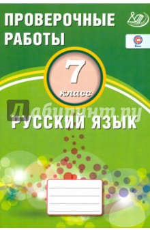 Драбкина С. В., Субботин Д. И. Русский язык. 7 класс. Проверочные работы. ФГОС