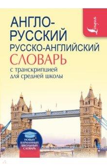 Англо-русский русско-английский словарь с транскрипцией для средней школы