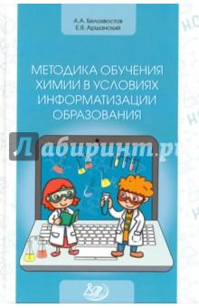 Методика обучения химии в условиях информатизации образования. Учебное пособие