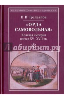 «Орда самовольная»: кочевая империя XV–XVII вв.