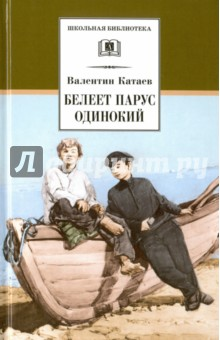 Катаев Валентин Петрович Белеет парус одинокий