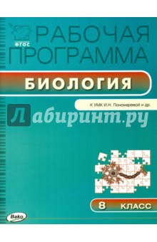 Биология. 8 класс. Рабочая программа к УМК И. Н.Пономарёвой. ФГОСБиология. Экология (5-9 классы)<br>Пособие содержит рабочую программу по биологии для 8 класса к учебнику А.Г. Драгомилова, Р.Д. Маш Биология. 8 класс (М.: Вентана-Граф), составленную в соответствии с требованиями ФГОС и базисным учебным планом для ступени основного общего образования. Учебник входит в УМК по биологии И.Н. Пономарёвой и др. В программу входят пояснительная записка, требования к знаниям и умениям учащихся, тематическое планирование, учебно-тематический план, включающий информацию об эффективных педагогических технологиях проведения разнообразных уроков: открытия нового знания, общеметодологической направленности, рефлексии, развивающего контроля. А также сведения о видах индивидуальной и коллективной деятельности, ориентированной на формирование универсальных учебных действий у школьников.<br>Пособие предназначено для учителей, завучей, методистов, студентов и магистрантов педагогических вузов, слушателей курсов повышения квалификации.<br>Составитель: Иванова Ольга Васильевна.<br>