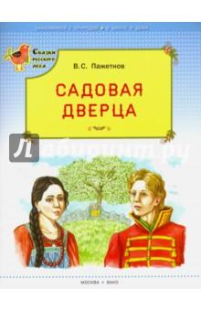 Пажетнов Валентин Сергеевич Садовая дверца