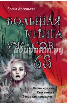 Арсеньева Елена Большая книга ужасов 68
