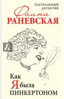 Как я была Пинкертоном. Театральный детективКлассическая отечественная проза<br>К 120-летию Фаины Раневской.<br>Правду говорят, что талантливые люди талантливы во всем. Вот и Раневская была не только великой актрисой и автором множества знаменитых острот, афоризмов и анекдотов, но, оказывается, еще и писала замечательную прозу, и сама ее иллюстрировала. Этот роман - ее первый опыт в жанре комедийного детектива, ждавший публикации более полувека. В разгар Крымских гастролей прославленного театра бесследно исчезает его прима, главная звезда СССР Любовь Павлинова (явный намек на Любовь Орлову, с которой у Раневской были непростые отношения). Что это - несчастный случай или предумышленное убийство? Кто столкнул звезду за борт? И нет ли тут, упаси бог, политики?! Ведь Павлинова - любимица Вождя, который собирался лично посетить ее бенефис!<br>Если под подозрением вся труппа, когда бессильны и милиция, и госбезопасность, за расследование берется самая несносная и насмешливая актриса театра, которую за ее острый язык вечно держат на ролях старух и в которой несложно узнать саму Раневскую.<br>Читайте ее блистательный, язвительный и гомерически смешной театральный детектив в лучших традициях булгаковского Театрального романа и 12 стульев Ильфа и Петрова!<br>