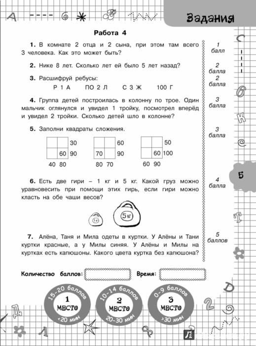 Скачать бесплатно олимпиадные задачи для 8 класса с решением по математике