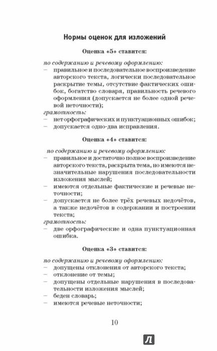 изложений диктантов и текстов для контрольного списывания  Иллюстрации к 555 изложений диктантов и текстов для контрольного списывания 1 4 классы