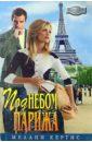 Кертис Мелани. Под небом Парижа: Романы