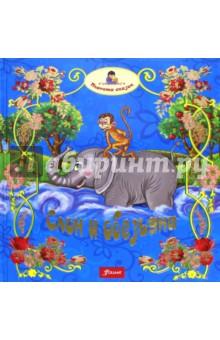 Слон и обезьянаСказки и истории для малышей<br>Самая большая сила на свете - это дружба! Ей не страшны никакие преграды, и нет для нее неразрешимых задач. Чтобы понять это, не нужно переправляться через бурные реки и забираться на высокие деревья - достаточно прочесть эту книжку, подготовленную для наших юных читателей!<br>