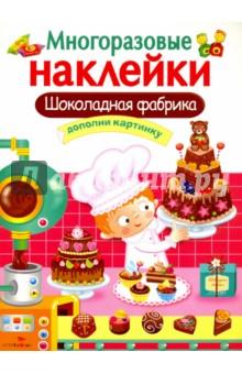 Шоколадная фабрикаДругое<br>Каждый ребёнок мечтает оказаться на шоколадной фабрике. С этой книжкой мечта может сбыться!<br>Создавайте шоколадные наборы, украшайте торты и пирожные, раскладывайте конфеты - с нашими яркими вкусными наклейками это так интересно!<br>Для детей до 3-х лет.<br>