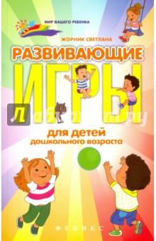 Развивающие игры для детей дошкольного возрастаАктивные игры дома и на улице<br>Многие родители замечают, что их дети чрезмерно увлечены просмотром мультфильмов и компьютерными играми. Но какую альтернативу предложить? Чем можно увлечь ребенка, чтобы он позабыл о компьютере? Данная книга содержит множество разнообразных игр для детей дошкольного возраста, развивающих внимание, фантазию, актерские способности, физические качества и т.д. Здесь вы найдете не только хорошо известные Испорченный телефон и Съедобное - несъедобное, но и авторские игры, разработанные педагогами и воспитателями. Книга предназначена для педагогов, воспитателей, а также для родителей, которым важно многоаспектное развитие ребенка.<br>