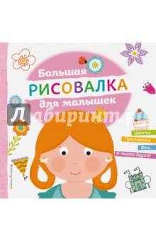 Большая рисовалка для малышекРаскраски с играми и заданиями<br>Серия Большие книги раскрасок и рисовалок для малышей создана специально для маленьких детей, которые только познают окружающий мир и учатся различать цвета и предметы. Большая рисовалка для малышек ориентирована на девочек. Здесь они найдут картинки принцесс, сказочных замков, фей и многое другое. Книга гарантированно подарит девочка много приятных минут и поможет им получить необходимые знания и навыки! С ее помощью ребенок научится не заходить за края рисунка и аккуратно раскрашивать картинки, рисовать по точкам, по клеточкам и по цветному образцу. Большой объем, удобный для малыша формат, плотная белая бумага, которая отлично подходит для раскрашивания не только карандашами и красками, но и фломастерами, обложка с выборочным лаком не оставят равнодушным ни одной маленькой художницы!<br>Для старшего дошкольного возраста.<br>