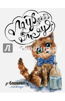 Мур-мяу. Блокнот маэстро, А6+Блокноты средние Линейка<br>Потрясающе стильный блокнот для самых нежных и независимых! Кошачья мудрость и авторские рисунки Светланы Михайловой - известного иллюстратора детских книг и графического дизайнера - на каждой страничке!<br>
