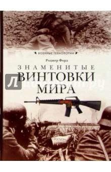 Знаменитые винтовки мира