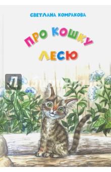 Про кошку ЛесюПовести и рассказы о животных<br>Вашему вниманию предлагается сборник рассказов про кошку Лесю.<br>