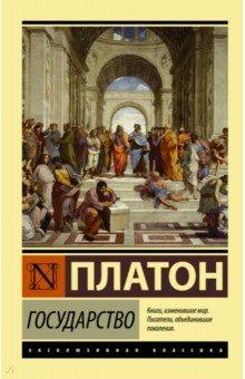 ГосударствоЗападная философия<br>Диалог Государство занимает особое место в творчестве и мировоззрении Платона. В нем он рисует картину идеального, по его мнению, устройства жизни людей, основанного на высшей справедливости, и дает подробную характеристику основным существующим формам правления, таким, как аристократия, олигархия, тирания, демократия и другим.<br>