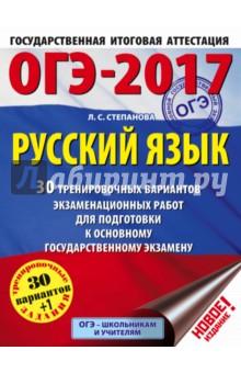 ОГЭ-17. Русский язык. 30 тренировочных вариантов экзаменационных работ для подготовки