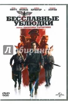 Бесславные ублюдки (DVD)Боевик<br>Вторая мировая война, в оккупированной немцами Франции группа американских солдат-евреев наводит страх на нацистов, жестоко убивая и скальпируя солдат.<br>Жанр: историческая драма. <br>Режиссёр: Квентин Тарантино<br>Продюсер: Лоуренс Бэндер<br>Автор сценария: Квентин Тарантино<br>Оператор: Роберт Ричардсон<br>Композитор: Эннио Морриконе<br>В ролях: Брэд Питт, Элай Рот, Тиль Швайгер, Гедеон Буркхард, Б. Дж. Новак, Омар Дум, Сэмм Левайн, Пол Раст, Майкл Бэколл, Карлос Фидель <br>Продолжительность: 146 минут.<br>Производство США, 2009 год.<br>Язык: русский, английский.<br>Субтитры: русские, английские, украинские, литовские, латышские, эстонские.<br>Звук: 5.1<br>Регион: 2 PALL, 5 PALL<br>Формат: 16:9, 2.40:1.<br>Сделано в России.<br>