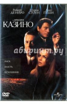 Казино (1995) (DVD)Драма<br>Никто не может сравниться с Сэмом Ротстином. Никто не умеет зарабатывать деньги, как он. Никто не умеет работать так самоотверженно и аккуратно, как трудяга Сэм. За свои неоспоримые достоинства Ротстин получил кличку Ас. И именно поэтому боссы мафии решили отправить Аса заправлять огромным шикарным казино в Лас-Вегасе. А чтобы Сэму никто не мешал работать, мафиози отправили вслед за Асом друга детства Ротстина - Никки Санторо, отпетого бандита и безжалостного головореза.<br>В Лас-Вегасе Ас как всегда с блеском выполнял свою работу: Казино процветало, водопад денег беспрестанно лился в карманы довольных гангстеров-покровителей. Городские заправилы находились на довольствии у мафии, полицейские и суды были куплены, и, казалось, ничто не может омрачить жизнь Аса. Но Господь распорядился иначе. Несокрушимой империи Сэма было суждено утонуть в трагедии и крови.<br>Жанр: криминальная драма<br>Режиссёр: Мартин Скорсезе<br>Продюсер: Барбара Де Финна, Джозеф П. Рейди<br>Автор сценария: Николас Пиледжи, Мартин Скорсезе<br>Оператор: Роберт Ричардсон<br>В ролях: <br>Роберт Де Ниро, Шерон Стоун, Джо Пеши, Джеймс Вудс, Фрэнк Винсент, Паскуале Каджано, Кевин Поллак, Дон Риклз, Винни Велла,Алан Кинг, Л.К. Джонс, Джейн Медоуз<br>Продолжительность: 170 минут.<br>Производство США, 1995 год.<br>Язык: русский, английский.<br>Субтитры: английские.<br>Звук: 5.1<br>Регион: 2 PAL, 5 PAL<br>Формат: 2.35:1.<br>Сделано в России.<br>