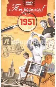 Ты родился! 1951 год. DVD-открыткаФильмы о истории<br>Проект Ты родился предлагает вашему вниманию серию подарочных видео-открыток с летописью нашего времени с 1934 по 1994 годы XX века.<br>Коллекционный DVD-диск, который Вы найдете внутри открытки, поможет Вам на время стать свидетелем наиболее ярких страниц жизни нашей страны и мира.<br>Фильм, основанный на уникальных кадрах архивной кинохроники, покажет людей, о которых говорили в новостях, расскажет о главных политических изменениях, о значимых событиях в культуре, новостях кино и интересных биографиях, спортивных достижениях и научных открытиях, благодаря которым этот год остался в памяти.<br>В этом диске мы расскажем Вам о событиях 1951 года.<br>Продолжительность серии 13 минут 56 секунд.<br>