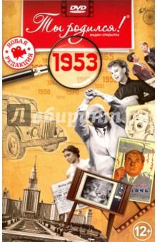 Ты родился! 1953 год. DVD-открыткаФильмы о истории<br>Проект Ты родился предлагает вашему вниманию серию подарочных видео-открыток с летописью нашего времени с 1934 по 1994 годы XX века.<br>Коллекционный DVD-диск, который Вы найдете внутри открытки, поможет Вам на время стать свидетелем наиболее ярких страниц жизни нашей страны и мира.<br>Фильм, основанный на уникальных кадрах архивной кинохроники, покажет людей, о которых говорили в новостях, расскажет о главных политических изменениях, о значимых событиях в культуре, новостях кино и интересных биографиях, спортивных достижениях и научных открытиях, благодаря которым этот год остался в памяти.<br>В этом диске мы расскажем Вам о событиях 1953 года.<br>Продолжительность серии 13 минут 40 секунд.<br>