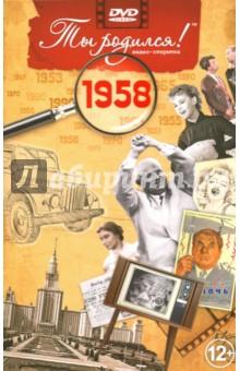 Ты родился! 1958 год. DVD-открыткаФильмы о истории<br>Проект Ты родился предлагает вашему вниманию серию подарочных видео-открыток с летописью нашего времени с 1934 по 1994 годы XX века.<br>Коллекционный DVD-диск, который Вы найдете внутри открытки, поможет Вам на время стать свидетелем наиболее ярких страниц жизни нашей страны и мира.<br>Фильм, основанный на уникальных кадрах архивной кинохроники, покажет людей, о которых говорили в новостях, расскажет о главных политических изменениях, о значимых событиях в культуре, новостях кино и интересных биографиях, спортивных достижениях и научных открытиях, благодаря которым этот год остался в памяти.<br>В этом диске мы расскажем Вам о событиях 1958 года.<br>Продолжительность серии 12 минут 11 секунд.<br>