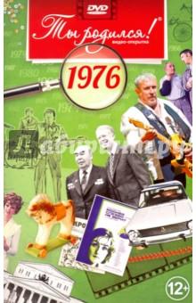 Ты родился! 1976 год. DVD-открыткаФильмы о истории<br>Проект Ты родился предлагает вашему вниманию серию подарочных видео-открыток с летописью нашего времени с 1934 по 1994 годы XX века.<br>Коллекционный DVD-диск, который Вы найдете внутри открытки, поможет Вам на время стать свидетелем наиболее ярких страниц жизни нашей страны и мира.<br>Фильм, основанный на уникальных кадрах архивной кинохроники, покажет людей, о которых говорили в новостях, расскажет о главных политических изменениях, о значимых событиях в культуре, новостях кино и интересных биографиях, спортивных достижениях и научных открытиях, благодаря которым этот год остался в памяти.<br>В этом диске мы расскажем Вам о событиях 1976 года.<br>Продолжительность серии 17 минут 18 секунд.<br>