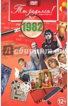 Ты родился! 1982 год. DVD-открыткаФильмы о истории<br>Проект Ты родился предлагает вашему вниманию серию подарочных видео-открыток с летописью нашего времени с 1934 по 1994 годы XX века.<br>Коллекционный DVD-диск, который Вы найдете внутри открытки, поможет Вам на время стать свидетелем наиболее ярких страниц жизни нашей страны и мира.<br>Фильм, основанный на уникальных кадрах архивной кинохроники, покажет людей, о которых говорили в новостях, расскажет о главных политических изменениях, о значимых событиях в культуре, новостях кино и интересных биографиях, спортивных достижениях и научных открытиях, благодаря которым этот год остался в памяти.<br>В этом диске мы расскажем Вам о событиях 1982 года.<br>Продолжительность серии 17 минут 34 секунды.<br>