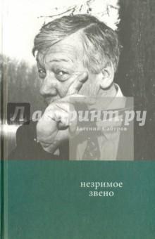 Незримое звеноСовременная отечественная поэзия<br>Евгений Федорович Сабуров начинал свою литературную деятельность как автор московской неофициальной культуры и еще в 70-х годах стал заметной, признанной фигурой этого круга. Его стихи и статьи публиковались в зарубежных журналах, а в отечественной периодике начали появляться только в конце 80-х. В те же годы активизировалась деятельность Сабурова и в других областях (экономика, политика, образование), но не теряет интенсивности и стиховая работа. Поэзия Сабурова, новаторская по своей сути, способная захватывать тонкую ткань новых ощущений, постоянно меняется, и в последние десятилетия его лирика подспудно развивает возможности перехода к эпической и драматической формам. Настоящее издание - пятая книга стихов Евгения Сабурова (и первая, составленная без участия автора). На данный момент это самое полное собрание его поэтических произведений, многие из которых ранее не публиковались.<br>