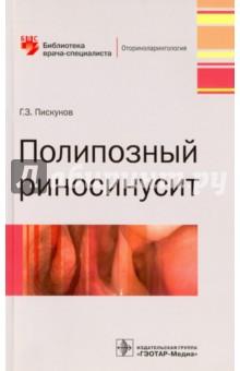 Полипозный риносинуситЛОР. Оториноларингология<br>В книге излагается современное представление об этиологии, патогенезе и теории полипозного риносинусита. Приводится авторская классификация заболевания, которая дает возможность выбрать правильное лечение и прогнозировать его результат.<br>Издание предназначено для врачей-оториноларингологов, пульмонологов и аллергологов, курсантов, а также студентов, желающих изучить более глубоко заболевания носа и околоносовых пазух.<br>