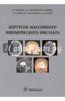 Хирургия массивного ишемического инсультаХирургия. Ортопедия<br>В книге освещены эпидемиология, патогенез, диагностика, особенности течения и хирургического лечения массивного ишемического инсульта. Особое внимание уделено описанию хирургической тактики при злокачественной форме заболевания. Представлены показания к хирургическому лечению при злокачественных формах инсульта. Определены показания для мониторинга внутричерепного давления у больных с массивным ишемическим инсультом, а также описана динамика внутричерепного давления после проведения декомпрессивной краниотомии.<br>Предназначена для нейрохирургов, неврологов, анестезиологов-реаниматологов, реабилитологов, врачей смежных специальностей, клинических ординаторов и студентов.<br>