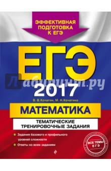 ЕГЭ 2017. Математика. Тематические тренировочные задания