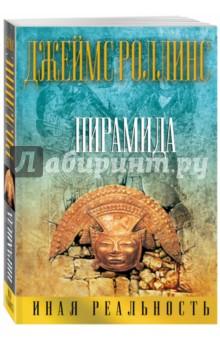 ПирамидаМистическая зарубежная фантастика<br>Во время археологических раскопок в Перу найдена древняя мумия, принадлежащая испанскому монаху-доминиканцу. При попытке ее исследования с помощью новейших приборов выясняется, что в черепе мумии содержится странное жидкое золото. На территории раскопок обнаружена подземная сокровищница, которая на поверку оказывается гигантской ловушкой, убивающей всякого, кто хочет проникнуть внутрь. Археолог Генри Конклин и его помощники пытаются проникнуть в тайны древней цивилизации, спрятанные жрецами много веков назад.<br>