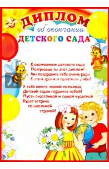 Диплом об окончании детского сада (Ш-9489) Сфера