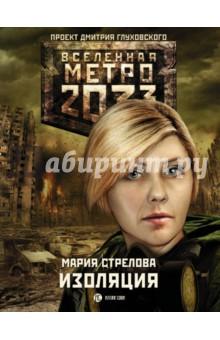 Метро 2033. ИзоляцияБоевая отечественная фантастика<br>Метро 2033 Дмитрия Глуховского - культовый фантастический роман, самая обсуждаемая российская книга последних лет. Тираж - полмиллиона, переводы на десятки языков плюс грандиозная компьютерная игра! Эта постапокалиптическая история вдохновила целую плеяду современных писателей, и теперь они вместе создают Вселенную Метро 2033, серию книг по мотивам знаменитого романа. Герои этих новых историй наконец-то выйдут за пределы Московского метро. Их приключения на поверхности Земли, почти уничтоженной ядерной войной, превосходят все ожидания. Теперь борьба за выживание человечества будет вестись повсюду!<br>Они не начинали эту войну. Они не были к ней готовы. Не бойцы, у которых за плечами служба в горячих точках или хотя бы армейская срочка. Не выживальщики. Не ученые и даже не люди рабочих профессий. Всего лишь студенты-гуманитарии и несколько их преподавателей, чудом спасшиеся в день Катастрофы. Вчерашние дети, вполне безоблачное вчера которых в один момент обернулось страшным сегодня и совершенно непредсказуемым завтра. И все же, они не сдались, даже оказавшись в полной изоляции. Только вот беда никогда не приходит одна: тайна, которую двадцать лет хранит заместитель начальника бункера Марина Алексеева, в любой момент может превратить кошмарный сон в реальность…<br>