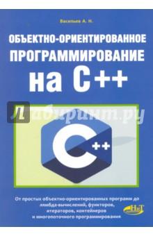 Объектно-ориентированное программирование на C++Программирование<br>Представленная книга о языке программирования С++. А еще эта книга об объектно-ориентированном программировании (сокращенно ООП). Читатель научится создавать полноценные объектно-ориентированные программы. Мы рассмотрим все основные и наиболее важные конструкции С++, так что при желании читатель сможет создавать и обычные (не объектно-ориентированные) программы. Но случится это не само по себе. Книгу мало прочитать. С книгой нужно работать. В этом случае успех придет. Книга предназначена как тем, кто уже имеет некоторое представление о C++, так и тем, кто сталкивается с ним впервые и хочет освоить данный язык программирования.<br>Книга написана простым и доступным языком с большим количеством наглядных примеров.<br>